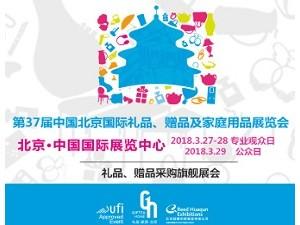 第37届中国·北京国际礼品、赠品及家庭用品展览会 ()