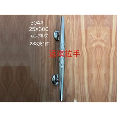 304#双尖螺纹拉手 25*300