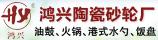 潮州市潮安区东凤鸿兴陶瓷砂轮厂