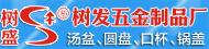 潮安区彩塘镇树发五金制品厂