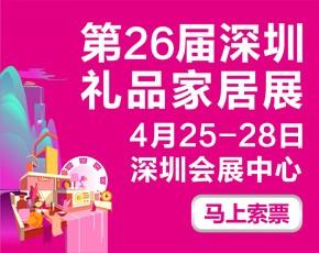 第二十六届中国(深圳)国际礼品、工艺品、钟表及家庭用品展览会 ()
