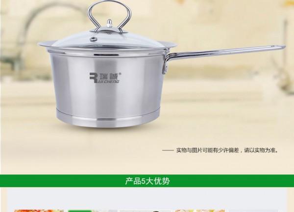 艺厨奶锅_04