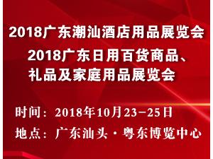 2018广东(潮汕)日用品及家庭用品展览会 ()