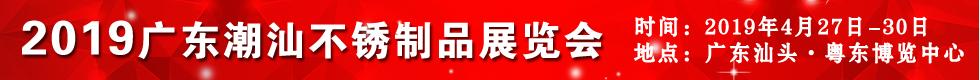 2019广东(潮汕)不锈钢制品展览会