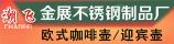 潮州市金展不锈钢制品厂