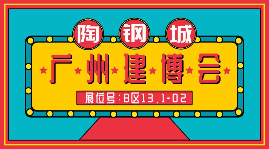 陶钢城首秀亮相2018广州建博会