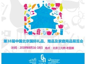 第38届中国·北京国际礼品、赠品及家庭用品展览会