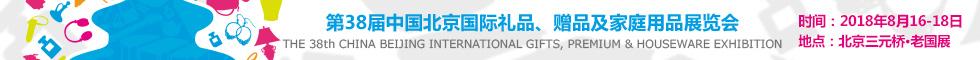 8月北京礼品展