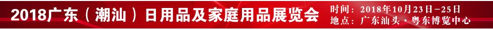 2018广东(潮汕)日用品及家庭用品展览会