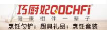 揭阳市巧厨妃不锈钢制品有限公司