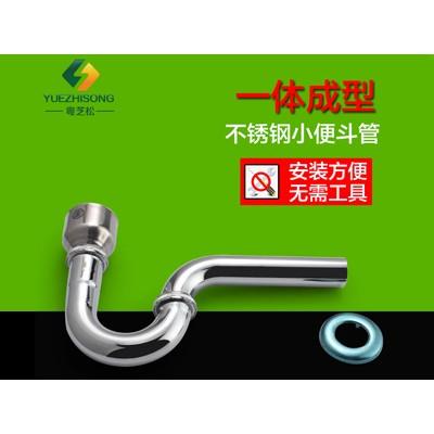 0.4厚不锈钢S弯小便器下水管 延时冲水阀下水管