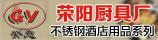 潮安区东凤镇荣阳厨具厂