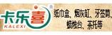 潮安区彩塘镇卡乐喜五金工艺厂