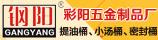潮州市潮安区彩塘镇彩阳五金制品厂