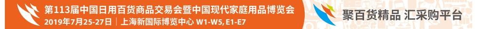 7月上海百货会