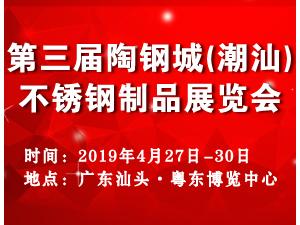 2019第三届陶钢城(潮汕)不锈钢制品展览会
