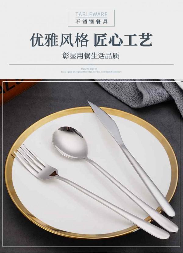 不锈钢餐具_01_Jc