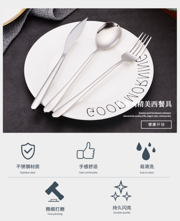 不锈钢餐具_03