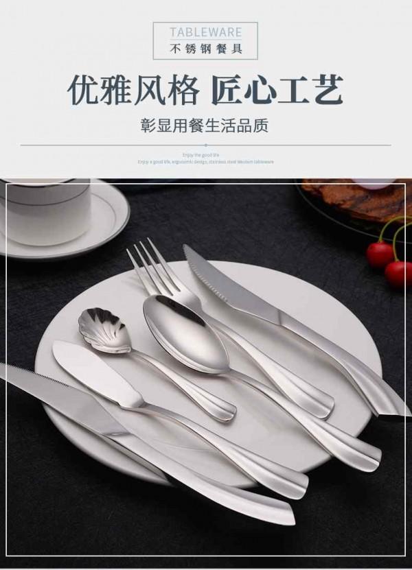 鱼尾餐具25支-2_01_Jc