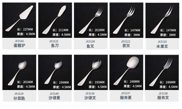 鱼尾餐具25支-2_10