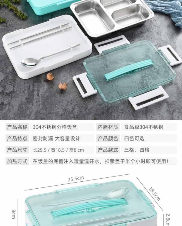 饭盒_13_Jc