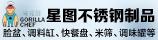 深圳市星图不锈钢制品有限公司