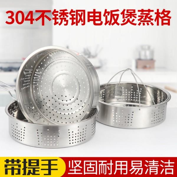 加厚不锈钢304家用蒸格全孔无磁蒸笼格美的苏泊尔电饭煲蒸汽笼003 (1)