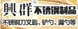 揭阳市兴群不锈钢制品有限公司
