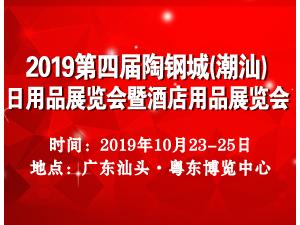 2019第四届陶钢城(潮汕)日用品暨酒店用品展览会