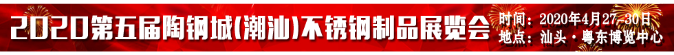 第五届陶钢城(潮汕)不锈钢制品展览会