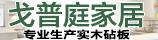 戈普庭家居(江门)有限公司