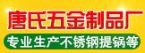 潮安区彩塘镇唐氏五金制品厂