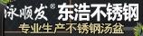 潮安区彩塘镇东浩不锈钢制品厂