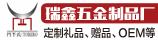 潮安区金石镇瑞鑫五金制品厂