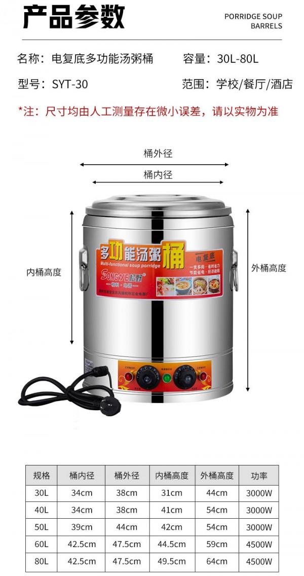 电热桶详情-1_12