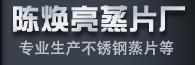 潮安区东凤镇陈焕亮蒸片厂