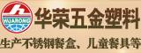 潮州市潮安区华荣五金塑料有限公司