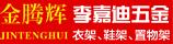 潮安区彩塘镇李嘉迪五金制品厂