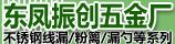 潮安区东凤镇振创五金厂