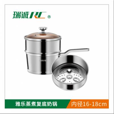瑞诚 雅乐蒸煮奶锅