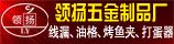 阳江市领扬五金制品厂