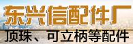 潮安区东凤镇东兴信塑料配件厂