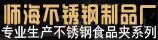 揭阳市师海不锈钢制品厂