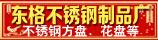 潮安区彩塘镇东格不锈钢制品厂