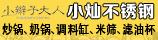 潮安区彩塘镇小灿不锈钢制品厂