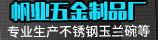 潮安区彩塘镇帆业五金制品厂