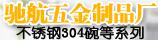 潮安区东凤镇驰航五金制品厂
