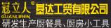 揭阳市基达工贸有限公司