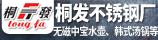 潮安区彩塘镇桐发不锈钢制品厂