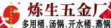潮安区彩塘炼生五金厂